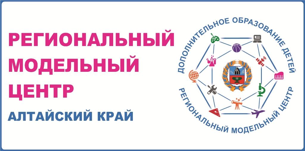 Региональный модельный центр Алтайского края
